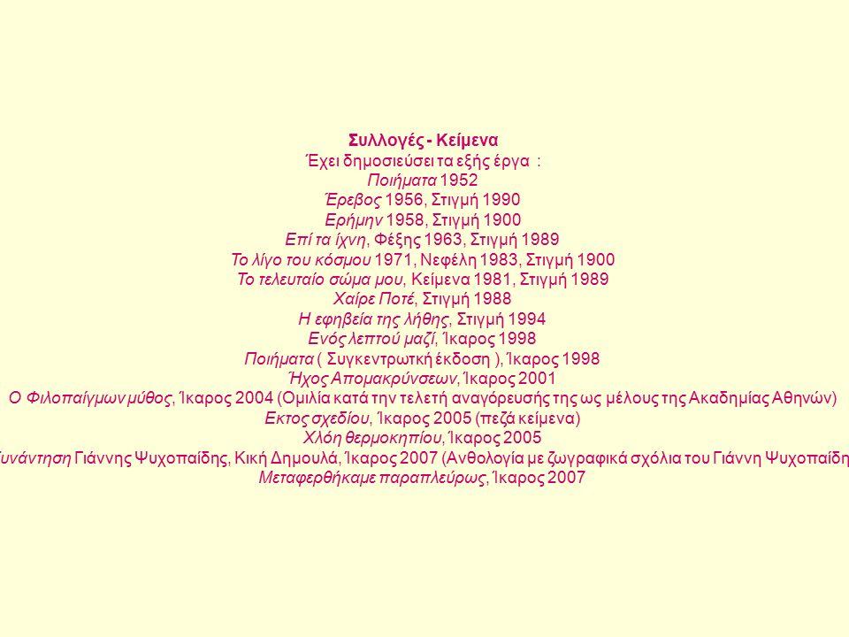 Συλλογές - Κείμενα Έχει δημοσιεύσει τα εξής έργα : Ποιήματα 1952 Έρεβος 1956, Στιγμή 1990 Ερήμην 1958, Στιγμή 1900 Επί τα ίχνη, Φέξης 1963, Στιγμή 1989 Το λίγο του κόσμου 1971, Νεφέλη 1983, Στιγμή 1900 Το τελευταίο σώμα μου, Κείμενα 1981, Στιγμή 1989 Χαίρε Ποτέ, Στιγμή 1988 Η εφηβεία της λήθης, Στιγμή 1994 Ενός λεπτού μαζί, Ίκαρος 1998 Ποιήματα ( Συγκεντρωτκή έκδοση ), Ίκαρος 1998 Ήχος Απομακρύνσεων, Ίκαρος 2001 Ο Φιλοπαίγμων μύθος, Ίκαρος 2004 (Ομιλία κατά την τελετή αναγόρευσής της ως μέλους της Ακαδημίας Αθηνών) Εκτος σχεδίου, Ίκαρος 2005 (πεζά κείμενα) Χλόη θερμοκηπίου, Ίκαρος 2005 Συνάντηση Γιάννης Ψυχοπαίδης, Κική Δημουλά, Ίκαρος 2007 (Ανθολογία με ζωγραφικά σχόλια του Γιάννη Ψυχοπαίδη) Μεταφερθήκαμε παραπλεύρως, Ίκαρος 2007