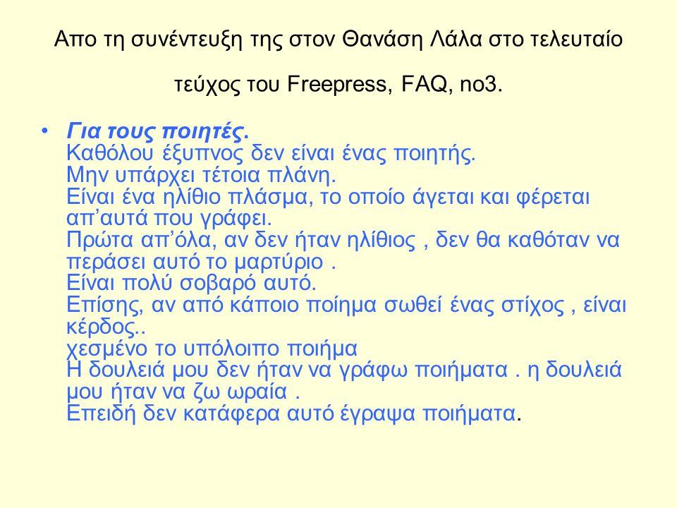 Απο τη συνέντευξη της στον Θανάση Λάλα στο τελευταίο τεύχος του Freepress, FAQ, no3.