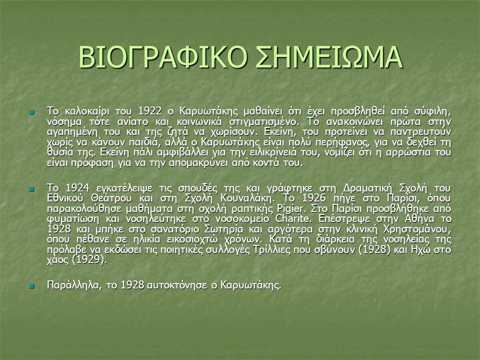 ΒΙΟΓΡΑΦΙΚΟ ΣΗΜΕΙΩΜΑ Το καλοκαίρι του 1922 ο Καρυωτάκης μαθαίνει ότι έχει προσβληθεί από σύφιλη, νόσημα τότε ανίατο και κοινωνικά στιγματισμένο.