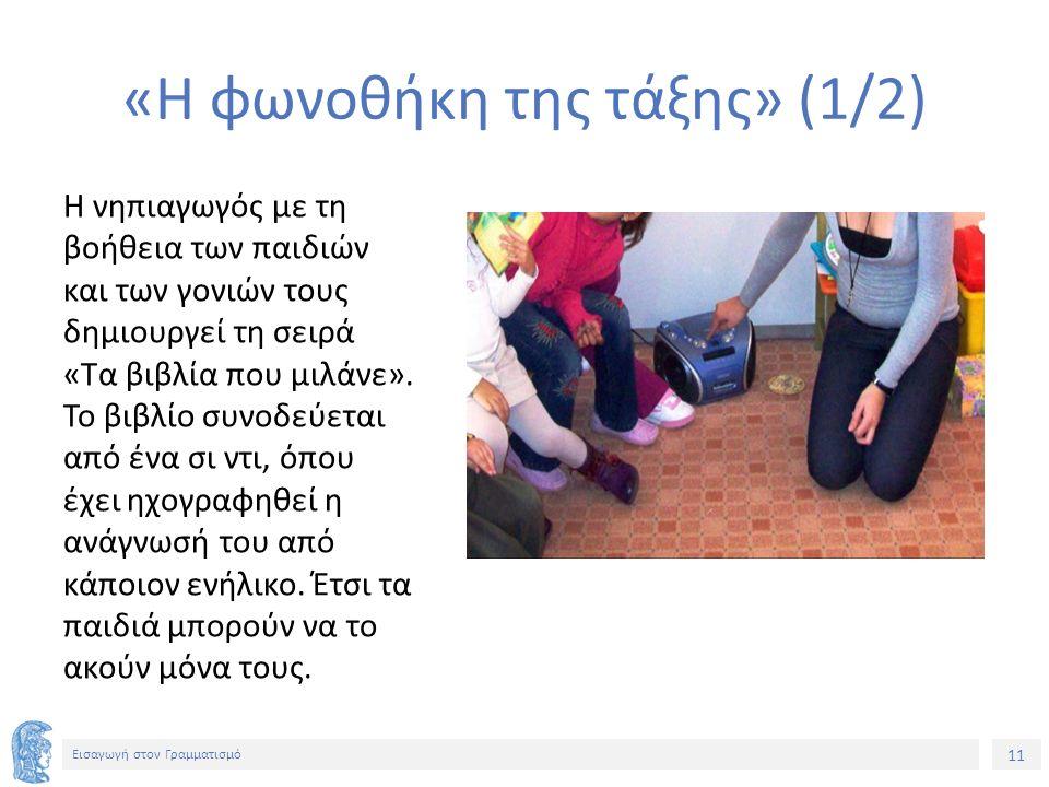 11 Εισαγωγή στον Γραμματισμό Η νηπιαγωγός με τη βοήθεια των παιδιών και των γονιών τους δημιουργεί τη σειρά «Τα βιβλία που μιλάνε».