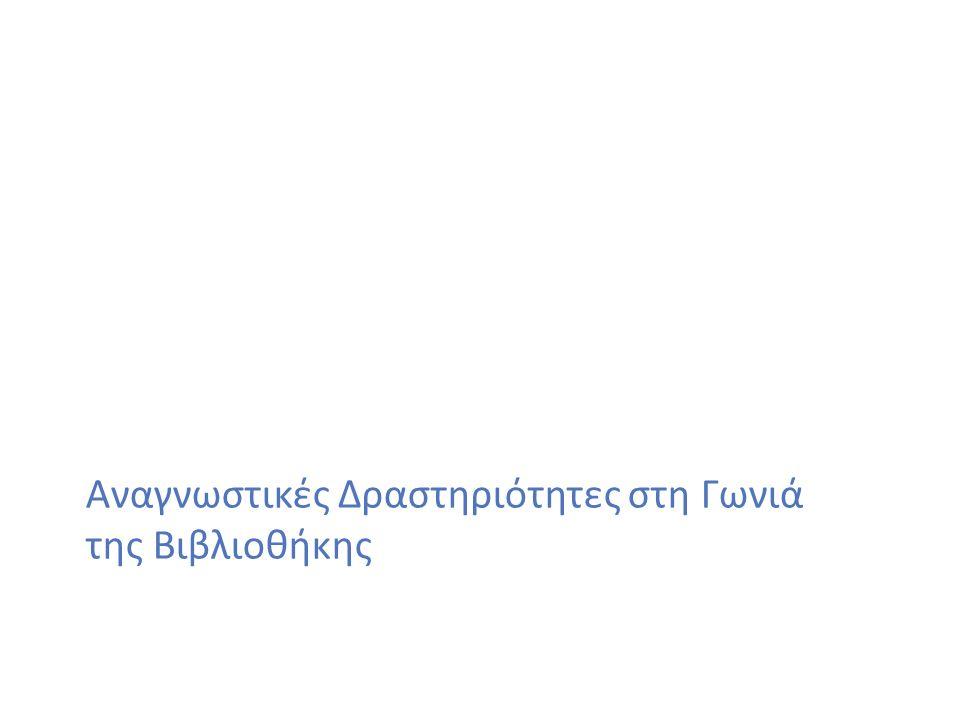 23 Εισαγωγή στον Γραμματισμό Ταξινόμηση κατά αλφαβητική σειρά με βάση το όνομα του συγγραφέα Τα βιβλία, στις περισσότερες βιβλιοθήκες, τοποθετούνται κατά αλφαβητική σειρά με βάση το όνομα του συγγραφέα.