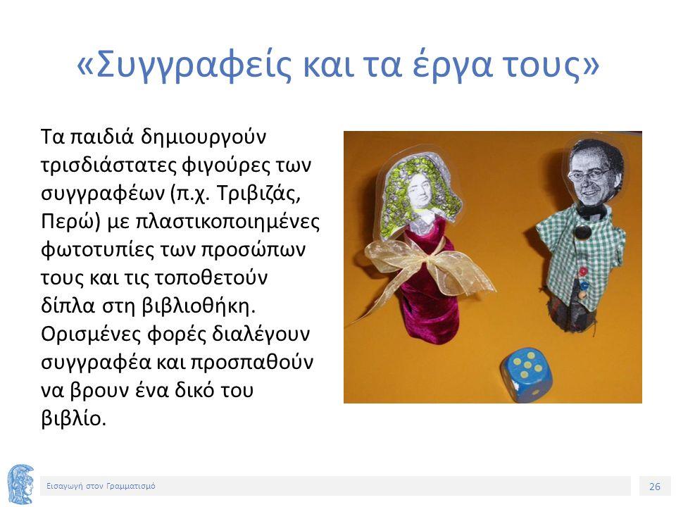 26 Εισαγωγή στον Γραμματισμό «Συγγραφείς και τα έργα τους» Τα παιδιά δημιουργούν τρισδιάστατες φιγούρες των συγγραφέων (π.χ.
