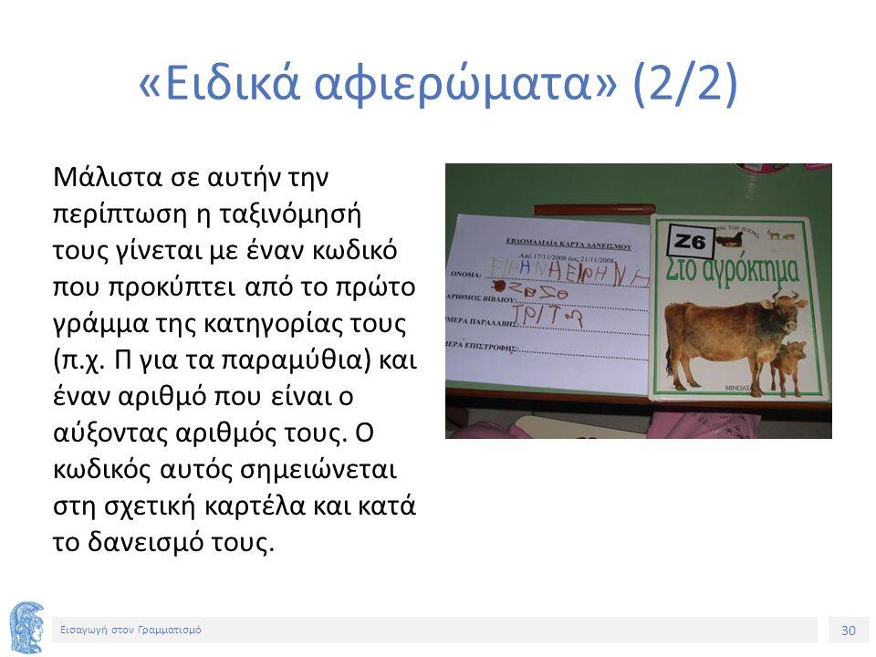 30 Εισαγωγή στον Γραμματισμό «Ειδικά αφιερώματα» (2/2) Μάλιστα σε αυτήν την περίπτωση η ταξινόμησή τους γίνεται με έναν κωδικό που προκύπτει από το πρώτο γράμμα της κατηγορίας τους (π.χ.
