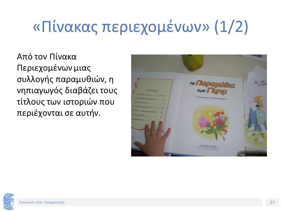37 Εισαγωγή στον Γραμματισμό «Πίνακας περιεχομένων» (1/2) Από τον Πίνακα Περιεχομένων μιας συλλογής παραμυθιών, η νηπιαγωγός διαβάζει τους τίτλους των ιστοριών που περιέχονται σε αυτήν.