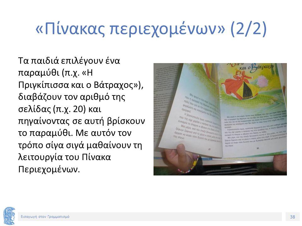 38 Εισαγωγή στον Γραμματισμό «Πίνακας περιεχομένων» (2/2) Τα παιδιά επιλέγουν ένα παραμύθι (π.χ.