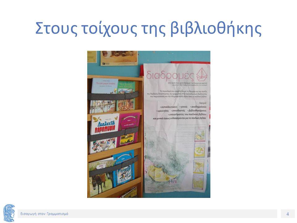 5 Εισαγωγή στον Γραμματισμό «Επιγραφές» (1/3) Οι επιγραφές που θα στολίσουν τη Γωνιά της Βιβλιοθήκης θα πρέπει να έχουν επικοινωνιακό χαρακτήρα και να συμβάλλουν στην ομαλή λειτουργία της.