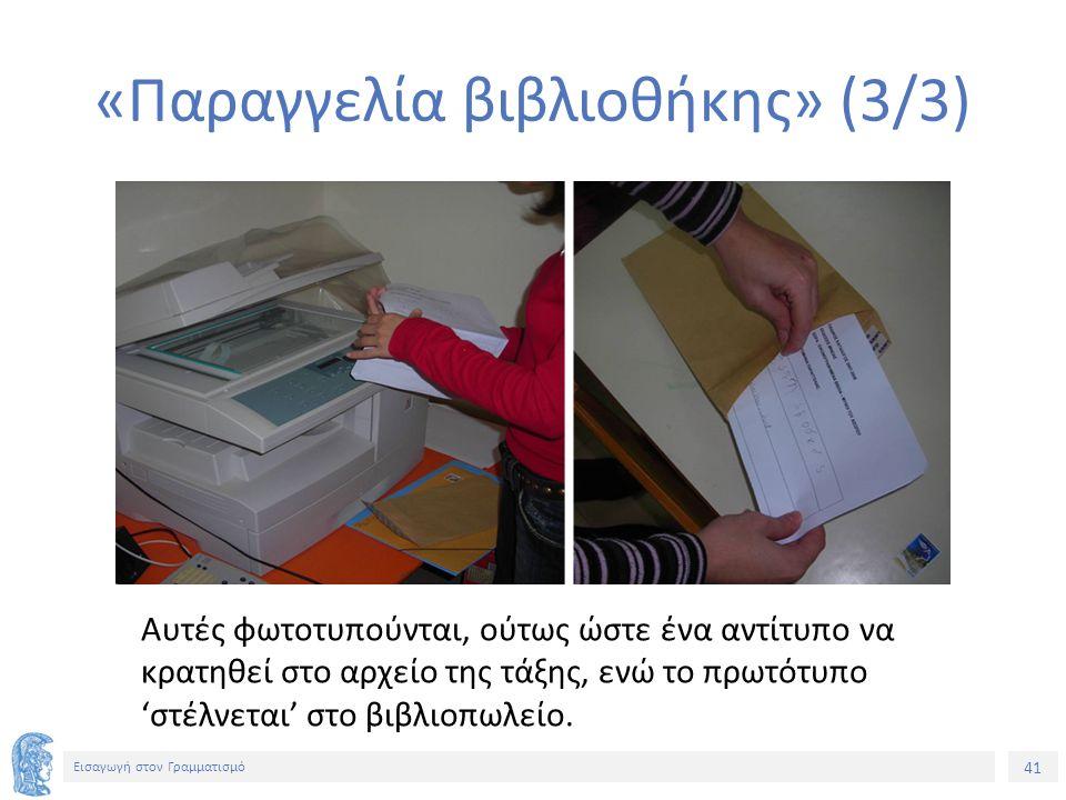 41 Εισαγωγή στον Γραμματισμό Αυτές φωτοτυπούνται, ούτως ώστε ένα αντίτυπο να κρατηθεί στο αρχείο της τάξης, ενώ το πρωτότυπο 'στέλνεται' στο βιβλιοπωλείο.
