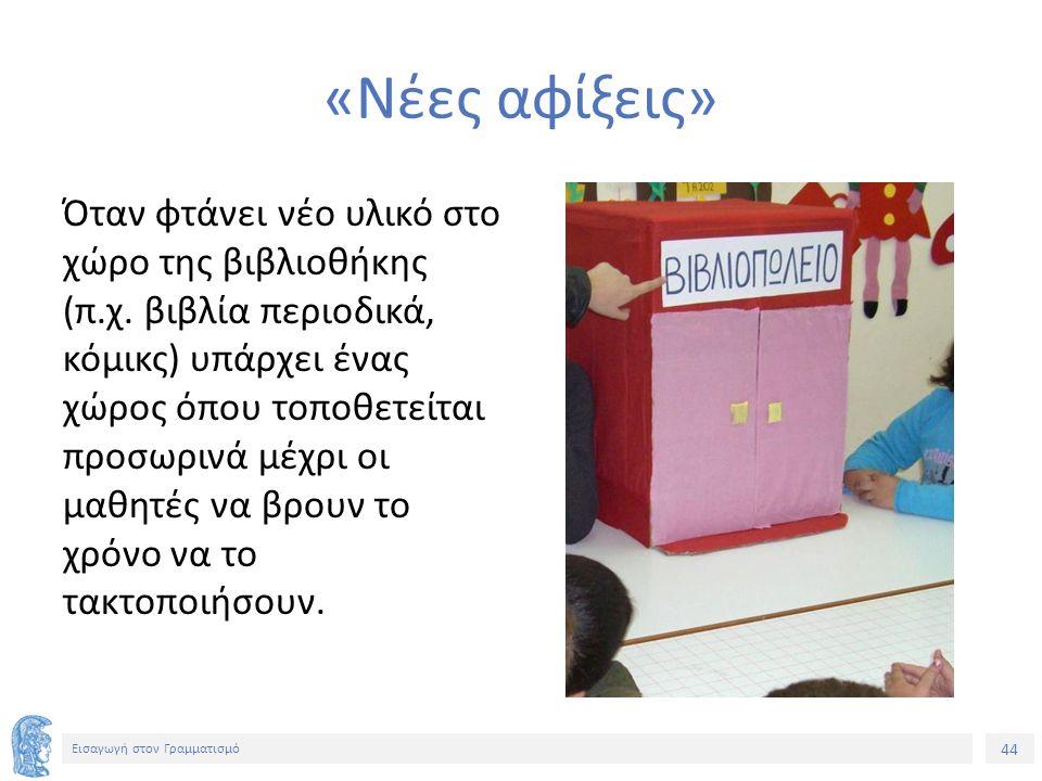 44 Εισαγωγή στον Γραμματισμό «Νέες αφίξεις» Όταν φτάνει νέο υλικό στο χώρο της βιβλιοθήκης (π.χ.