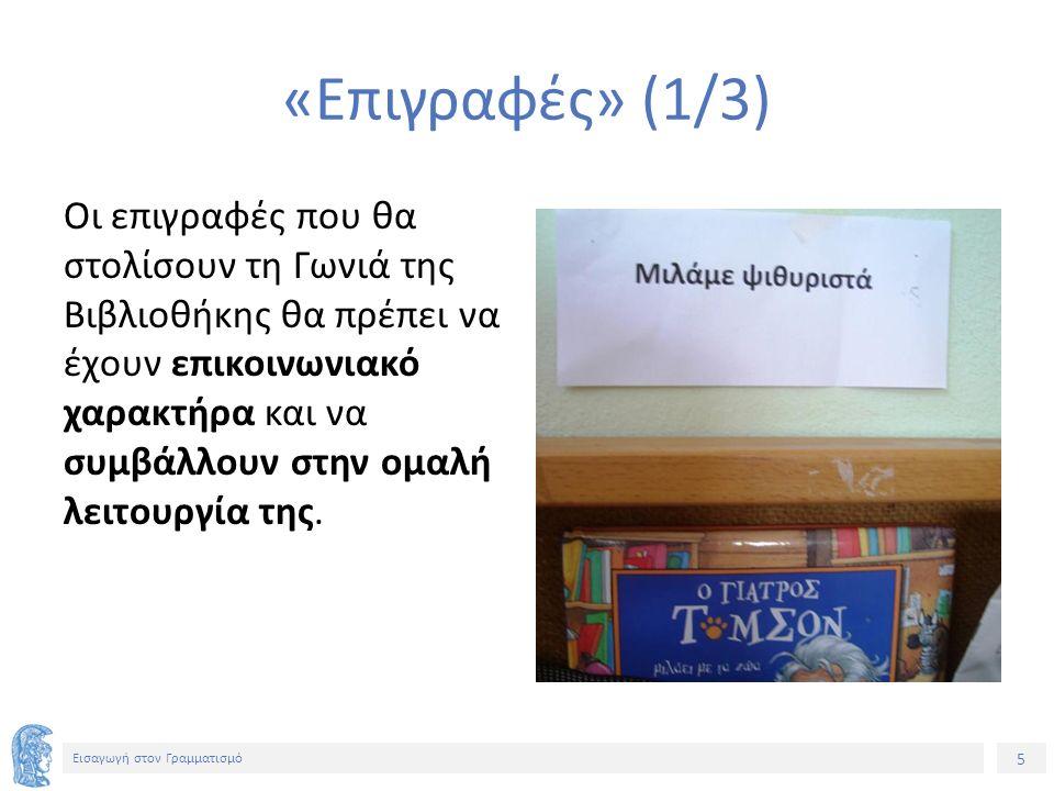 6 Εισαγωγή στον Γραμματισμό Αντί επιγραφών όπως ΒΙΒΛΙΟΘΗΚΗ ή ΠΑΙΔΙΚΗ ΛΟΓΟΤΕΧΝΙΑ σε εγκαταλελειμμένες βιβλιοθήκες με ελάχιστα βιβλία… «Επιγραφές» (2/3)