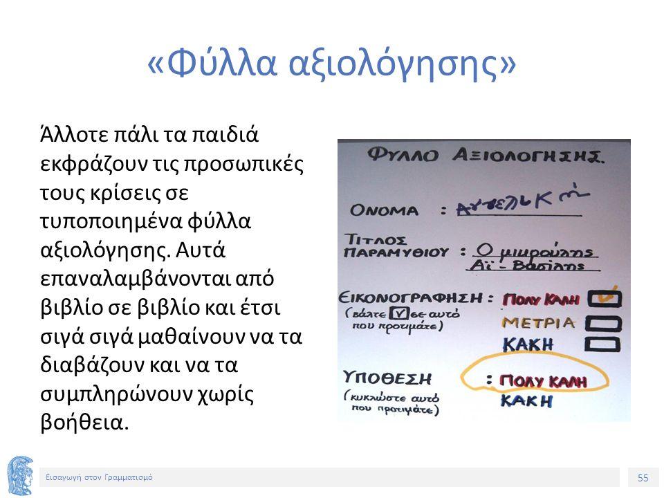 55 Εισαγωγή στον Γραμματισμό «Φύλλα αξιολόγησης» Άλλοτε πάλι τα παιδιά εκφράζουν τις προσωπικές τους κρίσεις σε τυποποιημένα φύλλα αξιολόγησης.