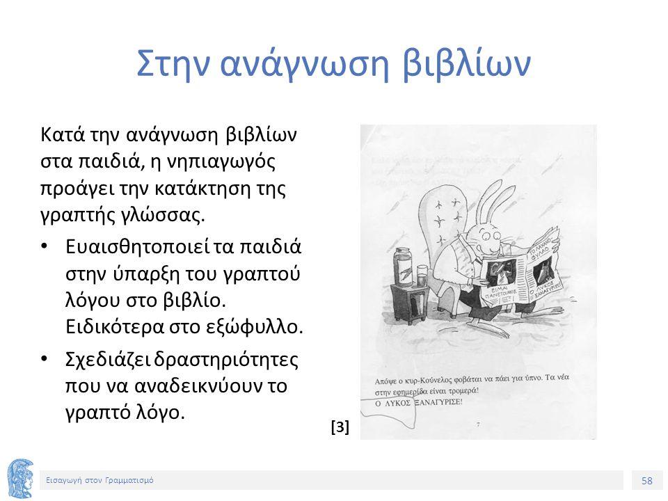 58 Εισαγωγή στον Γραμματισμό Στην ανάγνωση βιβλίων Κατά την ανάγνωση βιβλίων στα παιδιά, η νηπιαγωγός προάγει την κατάκτηση της γραπτής γλώσσας.