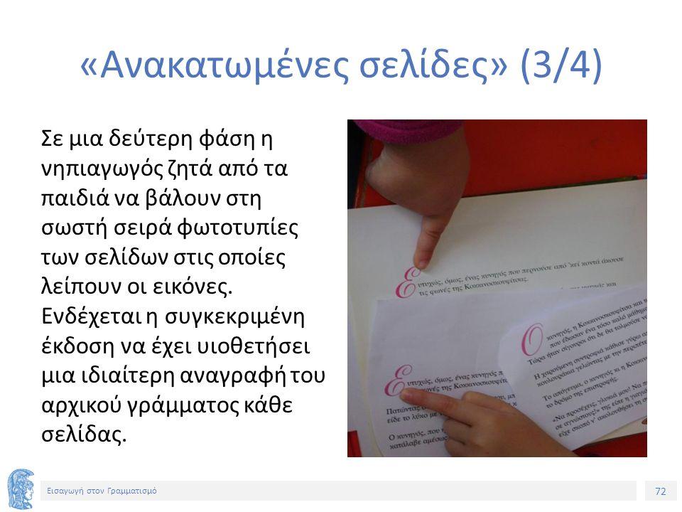72 Εισαγωγή στον Γραμματισμό «Ανακατωμένες σελίδες» (3/4) Σε μια δεύτερη φάση η νηπιαγωγός ζητά από τα παιδιά να βάλουν στη σωστή σειρά φωτοτυπίες των σελίδων στις οποίες λείπουν οι εικόνες.