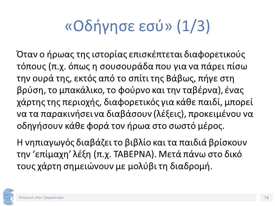 74 Εισαγωγή στον Γραμματισμό «Οδήγησε εσύ» (1/3) Όταν ο ήρωας της ιστορίας επισκέπτεται διαφορετικούς τόπους (π.χ.