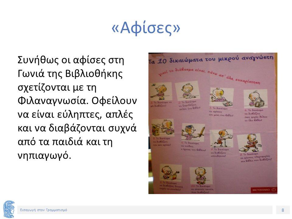 19 Εισαγωγή στον Γραμματισμό Ειδολογική κατάταξη των βιβλίων Μια άλλη επιλογή θα μπορούσε να είναι η ειδολογική κατάταξη των βιβλίων: Παραμύθια, κόμικς, μύθοι, λεξικά, βιβλία γνώσεων κ.λπ.