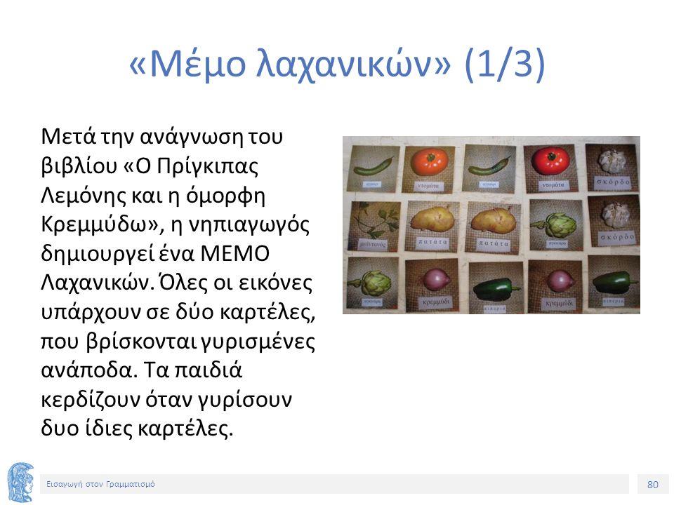 80 Εισαγωγή στον Γραμματισμό «Μέμο λαχανικών» (1/3) Μετά την ανάγνωση του βιβλίου «Ο Πρίγκιπας Λεμόνης και η όμορφη Κρεμμύδω», η νηπιαγωγός δημιουργεί ένα ΜΕΜΟ Λαχανικών.