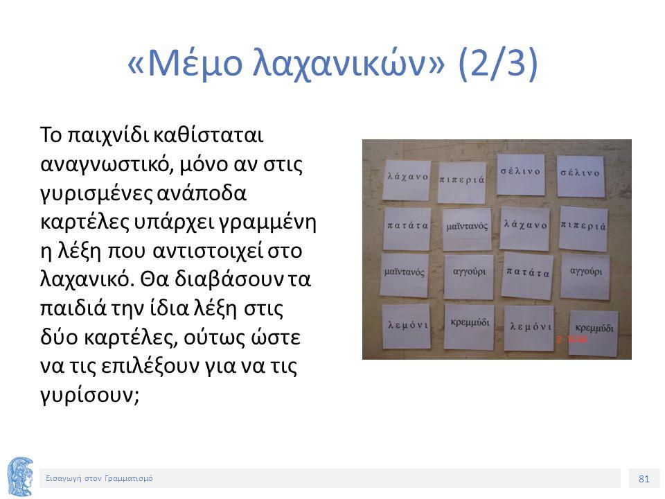 81 Εισαγωγή στον Γραμματισμό «Μέμο λαχανικών» (2/3) Το παιχνίδι καθίσταται αναγνωστικό, μόνο αν στις γυρισμένες ανάποδα καρτέλες υπάρχει γραμμένη η λέξη που αντιστοιχεί στο λαχανικό.