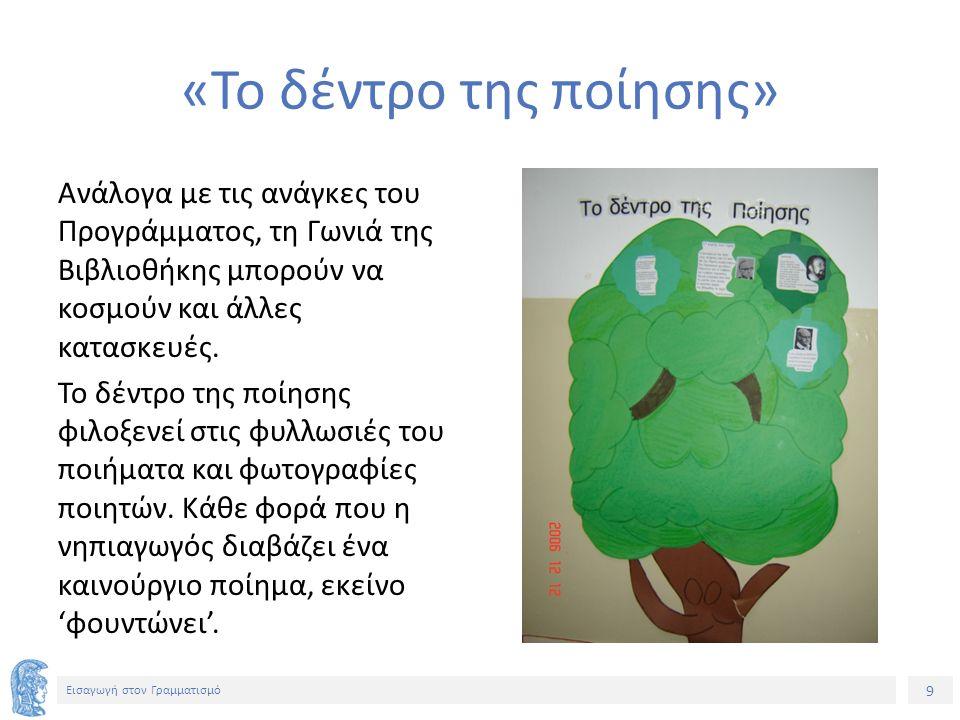 9 Εισαγωγή στον Γραμματισμό «Το δέντρο της ποίησης» Ανάλογα με τις ανάγκες του Προγράμματος, τη Γωνιά της Βιβλιοθήκης μπορούν να κοσμούν και άλλες κατασκευές.