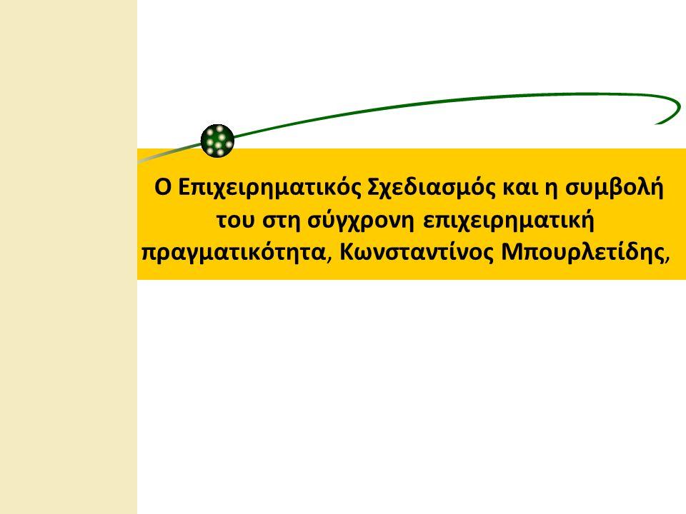 Ο Επιχειρηματικός Σχεδιασμός και η συμβολή του στη σύγχρονη επιχειρηματική πραγματικότητα, Κωνσταντίνος Μπουρλετίδης,