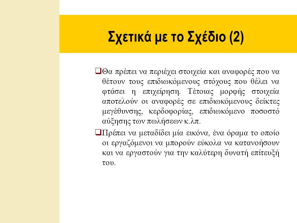 Σχετικά με το Σχέδιο (2)  Θα πρέπει να περιέχει στοιχεία και αναφορές που να θέτουν τους επιδιωκόμενους στόχους που θέλει να φτάσει η επιχείρηση. Τέτ