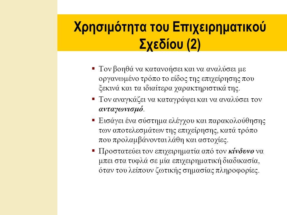 Χρησιμότητα του Επιχειρηματικού Σχεδίου (2)  Τον βοηθά να κατανοήσει και να αναλύσει με οργανωμένο τρόπο το είδος της επιχείρησης που ξεκινά και τα ι
