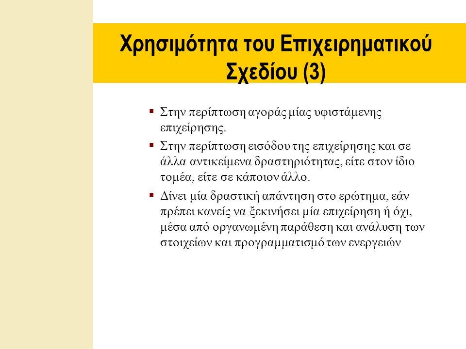 Χρησιμότητα του Επιχειρηματικού Σχεδίου (3)  Στην περίπτωση αγοράς μίας υφιστάμενης επιχείρησης.  Στην περίπτωση εισόδου της επιχείρησης και σε άλλα