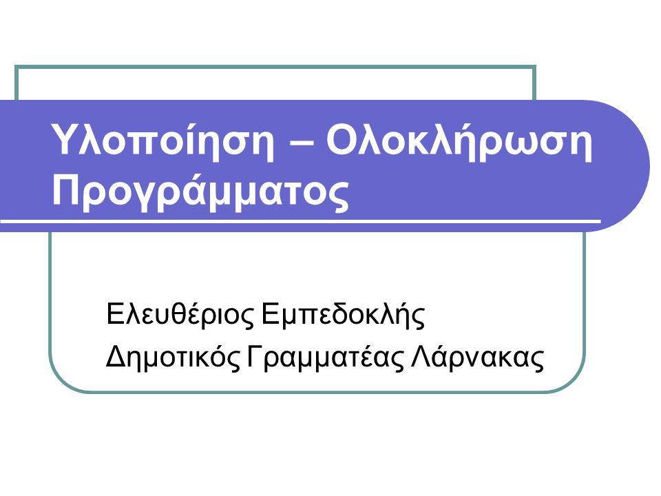 Υλοποίηση – Ολοκλήρωση Προγράμματος Ελευθέριος Εμπεδοκλής Δημοτικός Γραμματέας Λάρνακας