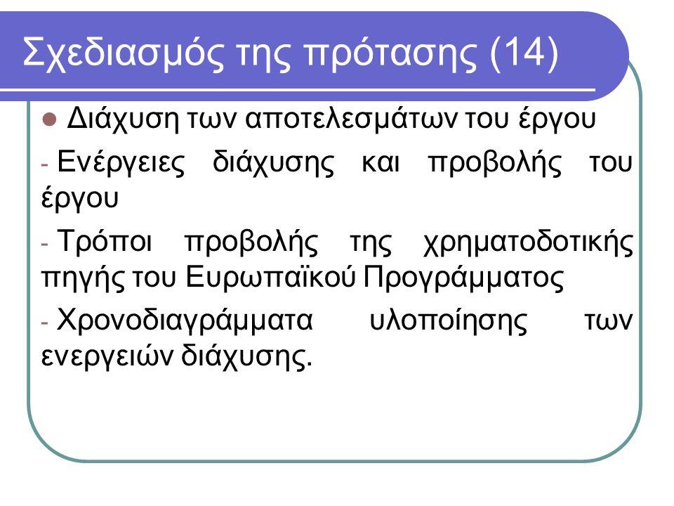 Σχεδιασμός της πρότασης (14) Διάχυση των αποτελεσμάτων του έργου - Ενέργειες διάχυσης και προβολής του έργου - Τρόποι προβολής της χρηματοδοτικής πηγής του Ευρωπαϊκού Προγράμματος - Χρονοδιαγράμματα υλοποίησης των ενεργειών διάχυσης.