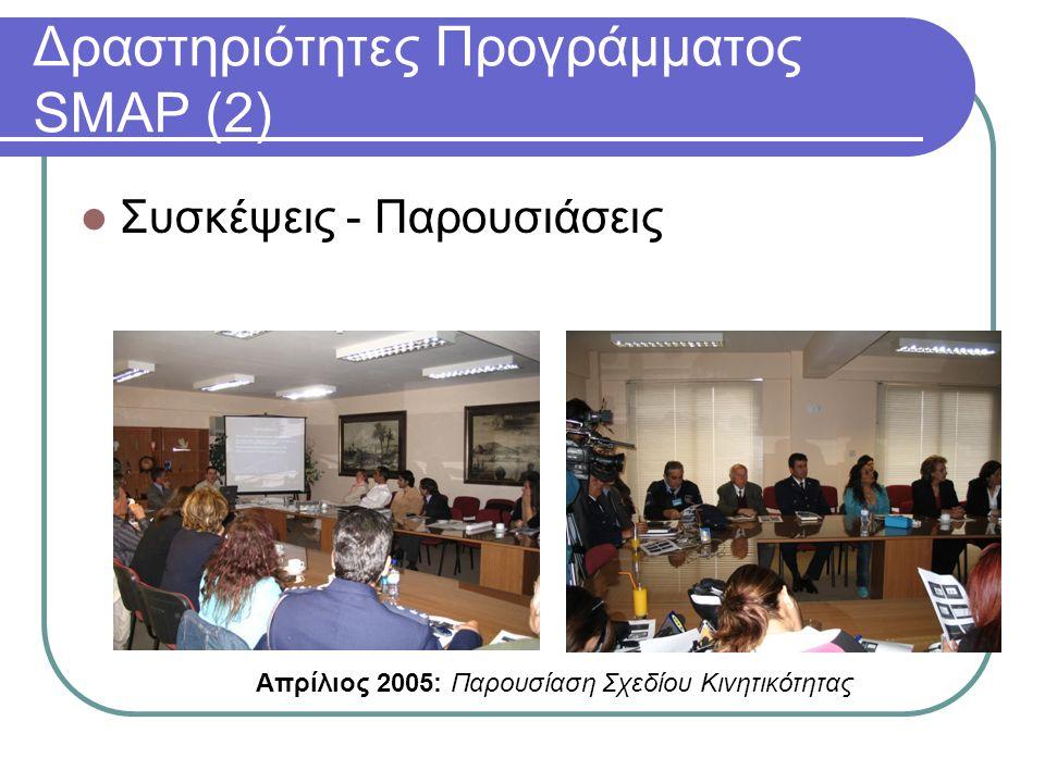 Δραστηριότητες Προγράμματος SMAP (2) Συσκέψεις - Παρουσιάσεις Απρίλιος 2005: Παρουσίαση Σχεδίου Κινητικότητας