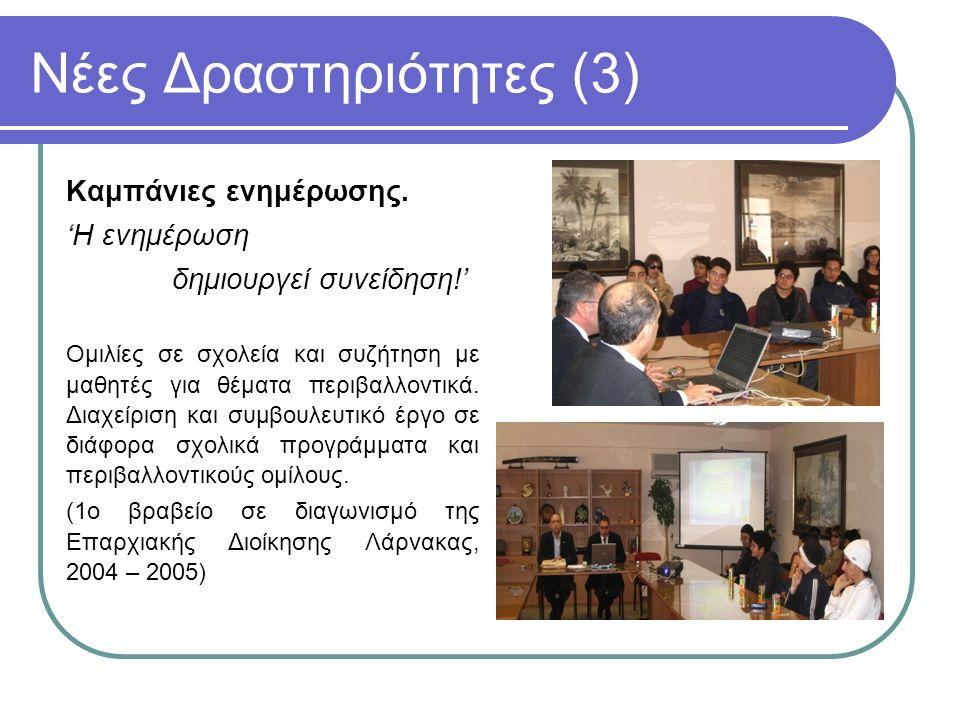Νέες Δραστηριότητες (3) Καμπάνιες ενημέρωσης.