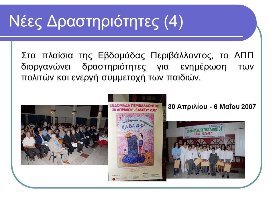 Νέες Δραστηριότητες (4) Στα πλαίσια της Εβδομάδας Περιβάλλοντος, το ΑΠΠ διοργανώνει δραστηριότητες για ενημέρωση των πολιτών και ενεργή συμμετοχή των παιδιών.