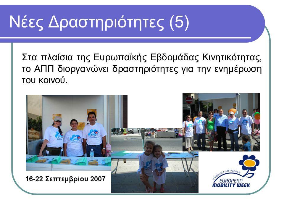 Νέες Δραστηριότητες (5) Στα πλαίσια της Ευρωπαϊκής Εβδομάδας Κινητικότητας, το ΑΠΠ διοργανώνει δραστηριότητες για την ενημέρωση του κοινού.