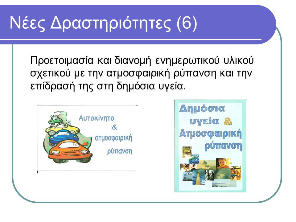 Νέες Δραστηριότητες (6) Προετοιμασία και διανομή ενημερωτικού υλικού σχετικού με την ατμοσφαιρική ρύπανση και την επίδρασή της στη δημόσια υγεία.