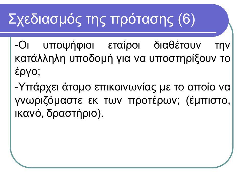 Υποβολή της πρότασης – αναμονή αξιολόγησης (1) Σημαντικά στοιχεία κατά την αναμονή απάντησης για την έγκριση ή μη του έργου: - Υπάρχει τακτική επικοινωνία με αρμόδια άτομα και φορείς - Γίνεται τακτική ενημέρωση των εταίρων για τις εξελίξεις στην πορεία της πρότασης
