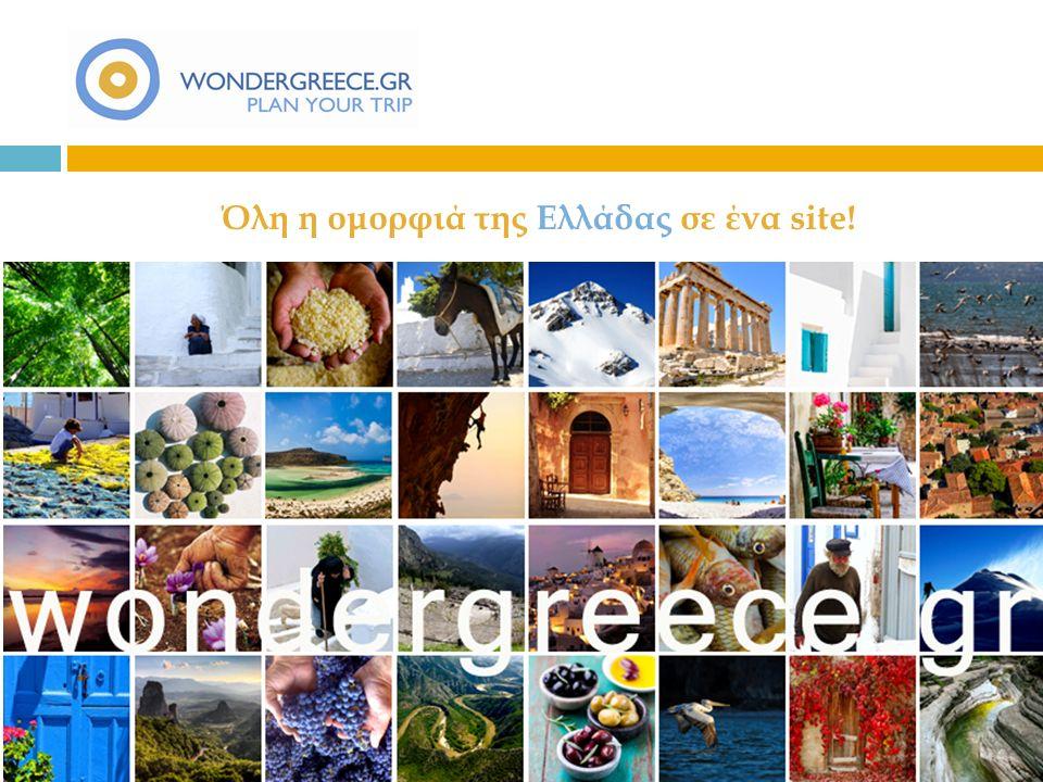 Όλη η ομορφιά της Ελλάδας σε ένα site!
