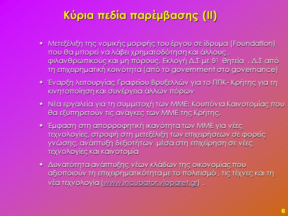 7 Επόμενα Βήματα μέχρι το τέλος του έργου (11/2008)  Δημιουργία του σχεδίου για τη ανάπτυξη των υπηρεσιών έντασης γνώσης καθώς και της εφαρμογής του σε όλους τους εμπλεκόμενους τομείς της οικονομίας της Κρήτης ( Τουρισμός, Ναυτιλία, Πολιτισμός, Εμπόριο, Χρηματοπιστωτικές Υπηρεσίες) με ορίζοντα το 2015  Στη δημιουργία του σχεδίου θα πρέπει να εμπλακούν όλοι οι φορείς (και από τη τοπική αυτοδιοίκηση) και να τεθεί σε διαβούλευση μέσω ημερίδων και ανάρτηση στη ιστοσελίδα του έργου μέχρι το τέλος του έργου  Ανάλογα σχέδια θα πρέπει να γίνουν και για τους υπόλοιπους τομείς της οικονομίας (τρόφιμα, περιβάλλον, ενέργεια κτλ) και διαβούλευση με τους φορείς για τη ένταξη τους σε άλλα περιφερειακά προγράμματα.