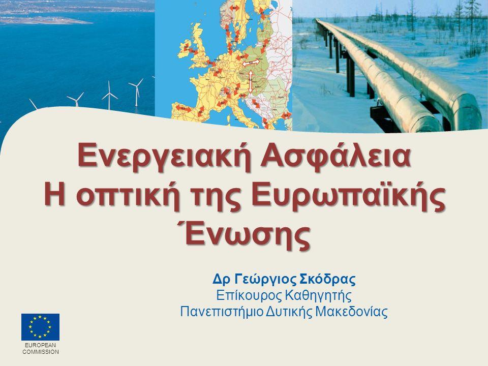 27/09/2016 Δρ Γεώργιος Σκόδρας Επίκουρος Καθηγητής Πανεπιστήμιο Δυτικής Μακεδονίας EUROPEAN COMMISSION Ενεργειακή Ασφάλεια Η οπτική της Ευρωπαϊκής Ένωσης