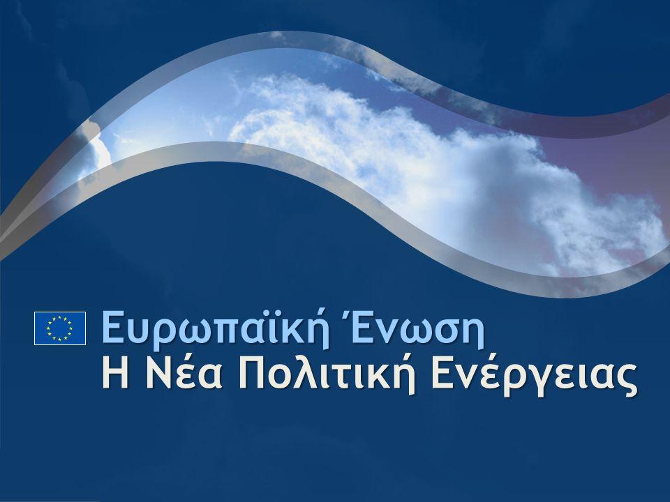 Ευρωπαϊκή Ένωση Η Νέα Πολιτική Ενέργειας