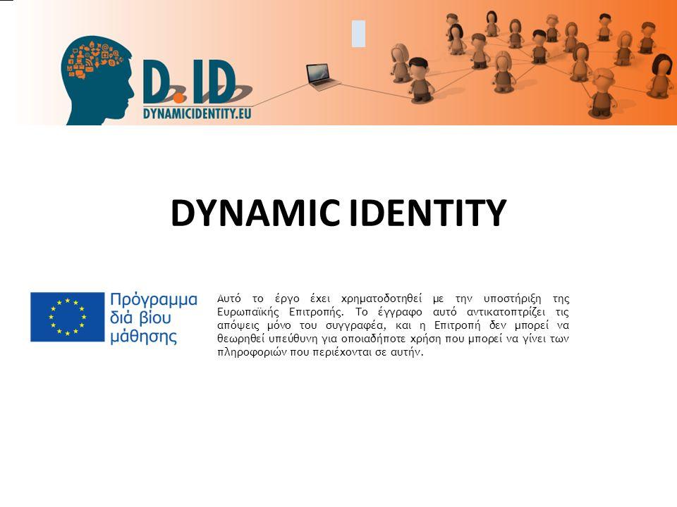 DYNAMIC IDENTITY Αυτό το έργο έχει χρηματοδοτηθεί με την υποστήριξη της Ευρωπαϊκής Επιτροπής.