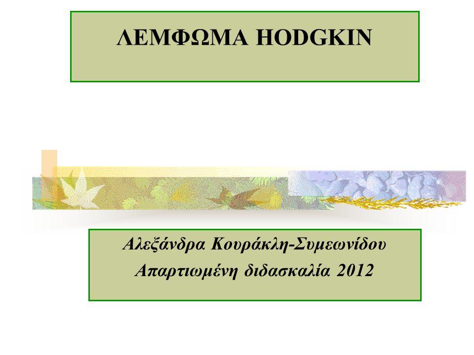ΛΕΜΦΩΜΑ HODGKIN Διεθνές προγνωστικό σύστημα (IPS) Ανάλυση 45 παραμέτρων επί ~ 5000 ασθενών  φύλο (άρρεν =1)  ηλικία (>40 ετών =1)  προσβολή >2 εξωλεμφαδενικών θέσεων (=1)  στάδιο IV (=1)  λευκοκυττάρωση (> 16000/mm 3 =1)  λεμφοπενία (<700/mm 3 ή < 8% =1) και  LDH ορού (>1.25 x ανώτερο φυσ.