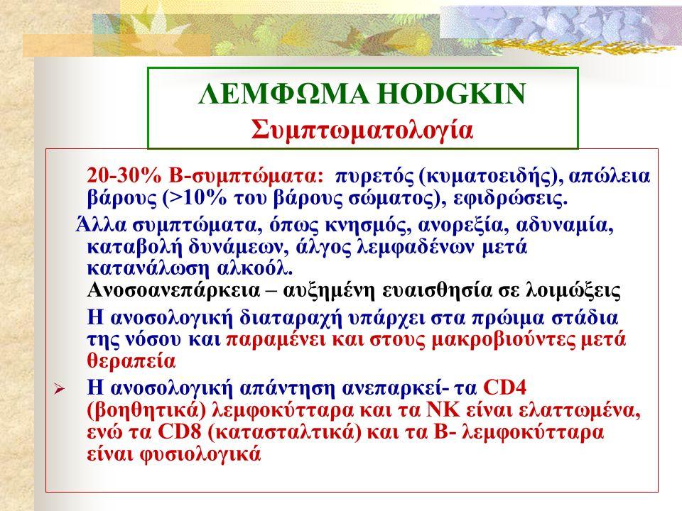 ΛΕΜΦΩΜΑ ΗΟDGKIN Συμπτωματολογία 20-30% Β-συμπτώματα: πυρετός (κυματοειδής), απώλεια βάρους (>10% του βάρους σώματος), εφιδρώσεις. Άλλα συμπτώματα, όπω