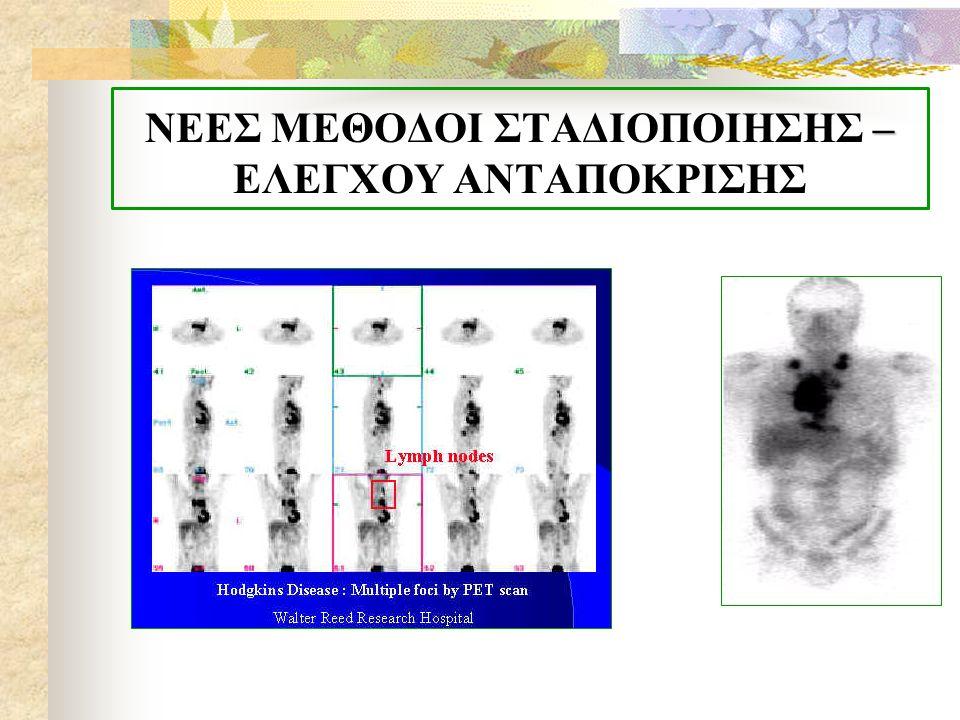 POSITRON EMISSION TOMOGRAPHY (PET-SCAN )
