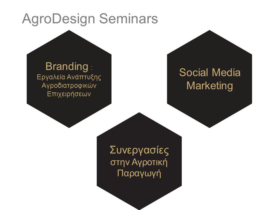 Branding : Εργαλεία Ανάπτυξης Αγροδιατροφικών Επιχειρήσεων AgroDesign Seminars Social Media Marketing Συνεργασίες στην Αγροτική Παραγωγή