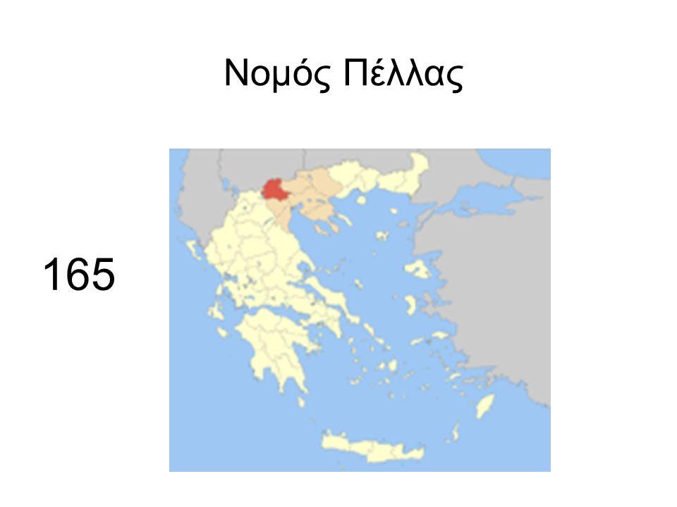 Νομός Πέλλας 165