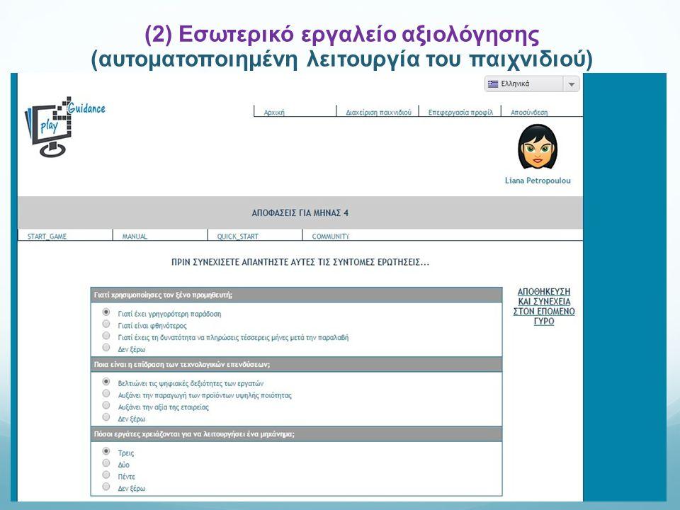 (2) Εσωτερικό εργαλείο αξιολόγησης (αυτοματοποιημένη λειτουργία του παιχνιδιού)