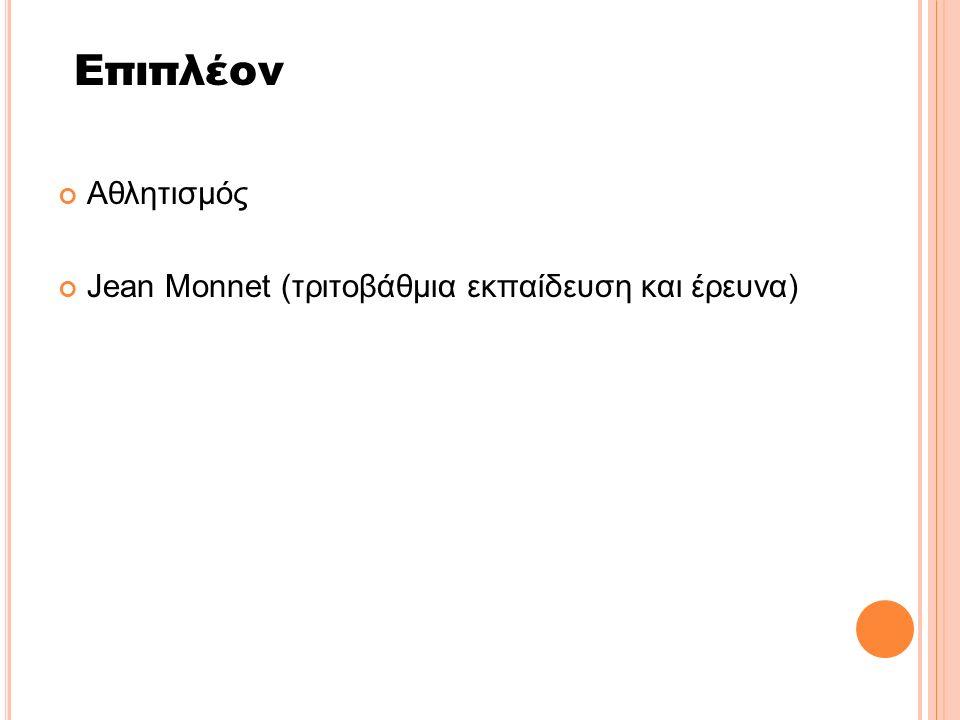 Αθλητισμός Jean Monnet (τριτοβάθμια εκπαίδευση και έρευνα) Επιπλέον