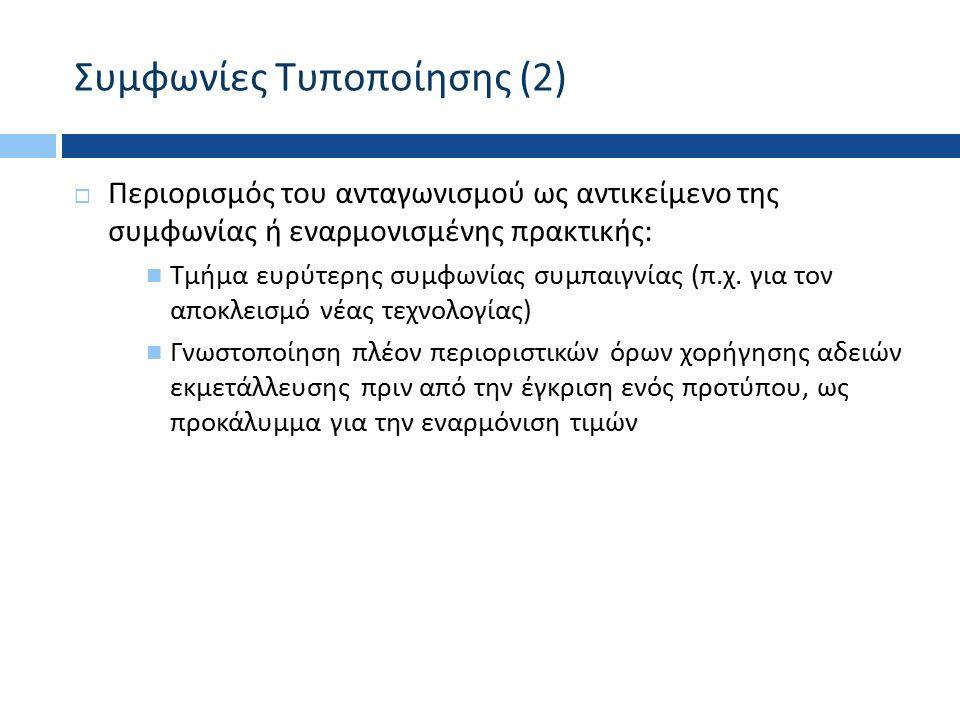 Συμφωνίες Τυποποίησης (2)  Περιορισμός του ανταγωνισμού ως αντικείμενο της συμφωνίας ή εναρμονισμένης πρακτικής : Τμήμα ευρύτερης συμφωνίας συμπαιγνίας ( π.