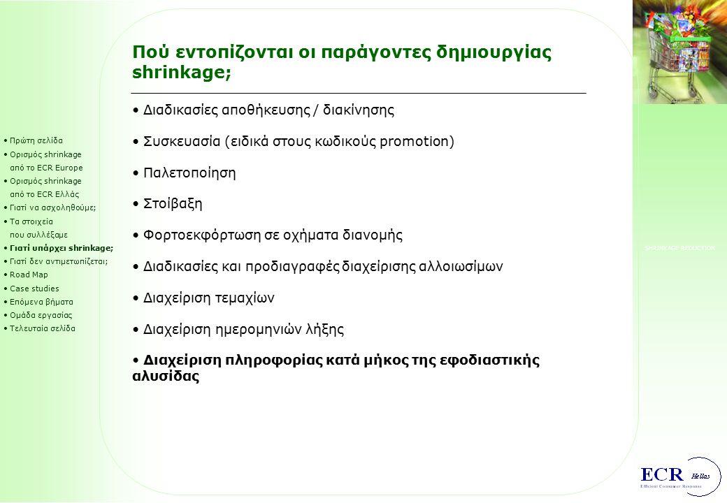 SHRINKAGE REDUCTION Στατιστικά shrinkage που συλλέξαμε Προμηθευτές ανά κατηγορία Πρώτη σελίδα Ορισμός shrinkage από το ECR Europe Ορισμός shrinkage απ