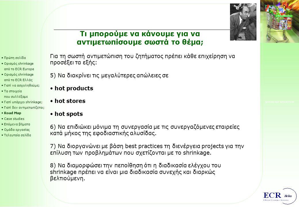 SHRINKAGE REDUCTION Τι μπορούμε να κάνουμε για να αντιμετωπίσουμε σωστά το θέμα; Πρώτη σελίδα Ορισμός shrinkage από το ECR Europe Ορισμός shrinkage απ