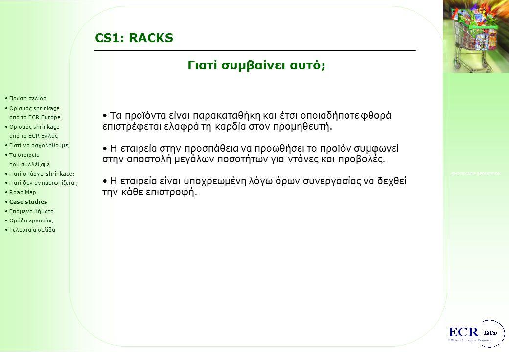 SHRINKAGE REDUCTION CS1: RACKS Πρώτη σελίδα Ορισμός shrinkage από το ECR Europe Ορισμός shrinkage από το ECR Ελλάς Γιατί να ασχοληθούμε; Τα στοιχεία π