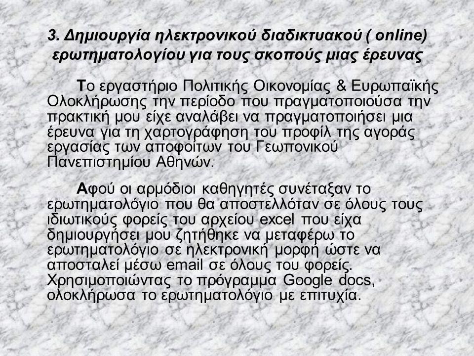 3. Δημιουργία ηλεκτρονικού διαδικτυακού ( online) ερωτηματολογίου για τους σκοπούς μιας έρευνας Το εργαστήριο Πολιτικής Οικονομίας & Ευρωπαϊκής Ολοκλή